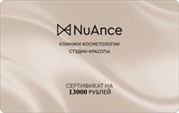 Подарочный сертификат на 13000 рублей