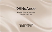 Подарочный сертификат на 18000 рублей